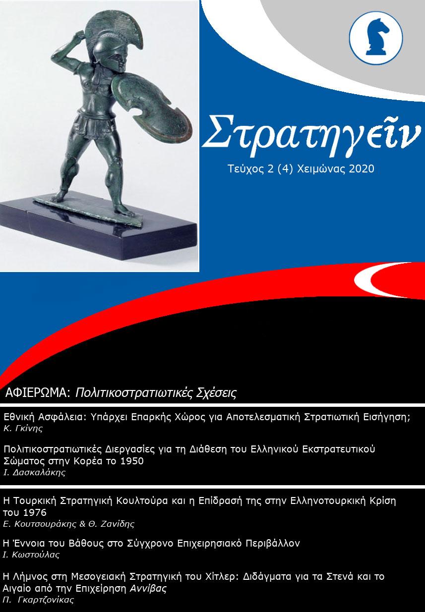 Τεύχος 2(4), Χειμώνας 2020